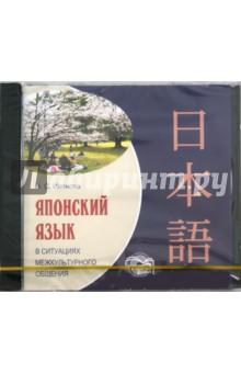 Японский язык в ситуациях межкультурного общения (CDmp3)Другие языки<br>Дополнение к одноименной книге.<br>Общее время звучания: 70 мин.<br>Текст читают: Аракава Сю, Сэно Харуко.<br>