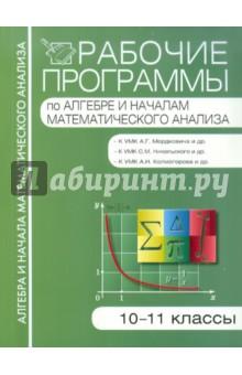 Рабочие программы по алгебре и началам математического анализа. 10-11 классы
