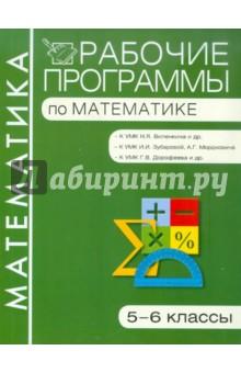 Рабочие программы по математике. 5-6 классы