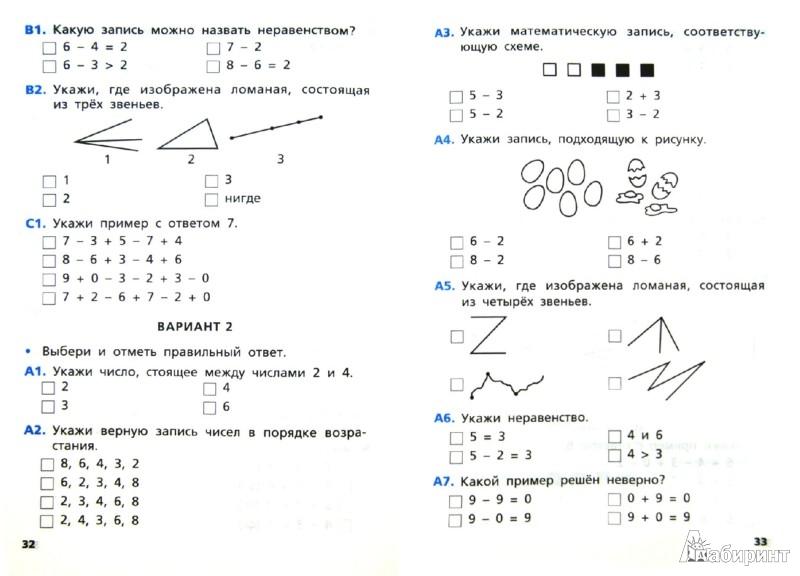 Контрольная работа по математике во 2 классе по программе перспектива
