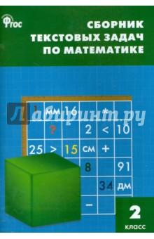 Математика. 2 класс. Сборник текстовых задач. ФГОС