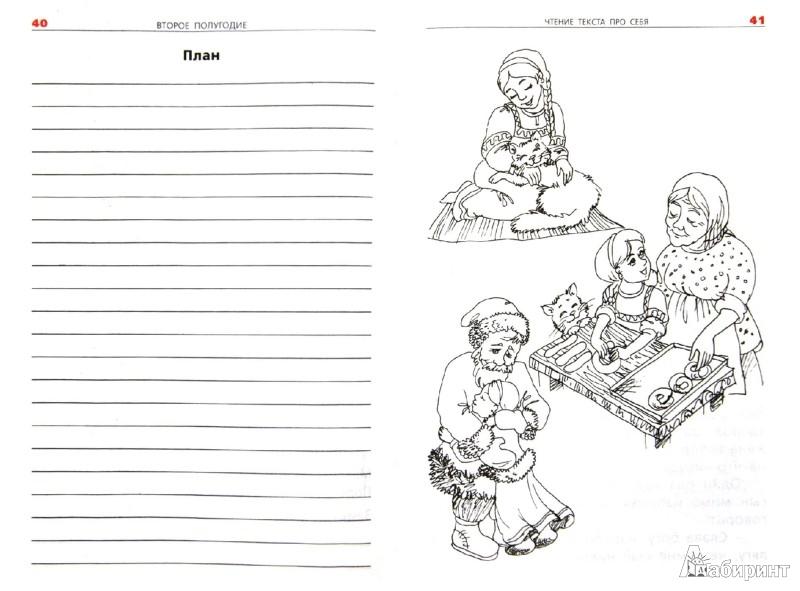 Иллюстрация 1 из 14 для Сборник текстов для проверки навыков чтения. 2 класс - Светлана Сабельникова   Лабиринт - книги. Источник: Лабиринт