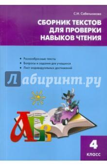 Литература. 4 класс. Сборник текстов для проверки навыков чтения