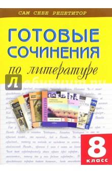 Готовые сочинения по литературе. 8 класс
