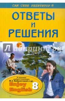 Касимова Гузель Газимзяновна Английский язык. 8 класс. Ответы и решения. Enjoy English