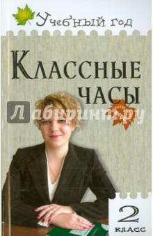 Максимова Татьяна Николаевна Классные часы. 2 класс. ФГОС