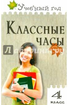 Максимова Татьяна Николаевна, Дробинина Наталья Николаевна Классные часы. 4 класс. ФГОС