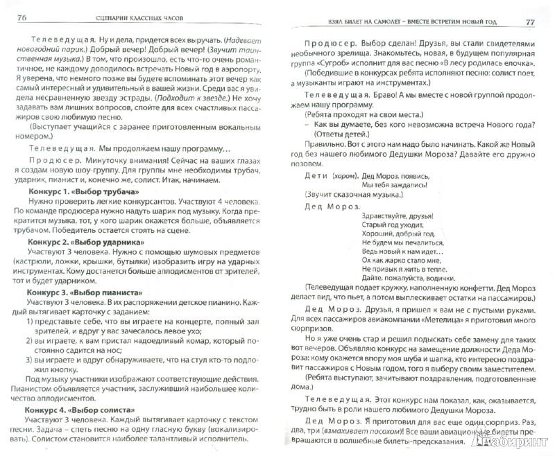 Иллюстрация 1 из 10 для Классные часы. 4 класс. ФГОС - Максимова, Дробинина | Лабиринт - книги. Источник: Лабиринт