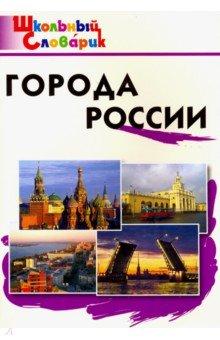 Города России. Начальная школа. ФГОС