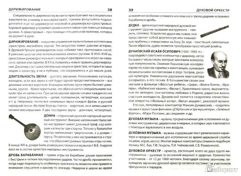 Иллюстрация 1 из 12 для Музыкальный словарь. Начальная школа. ФГОС   Лабиринт - книги. Источник: Лабиринт