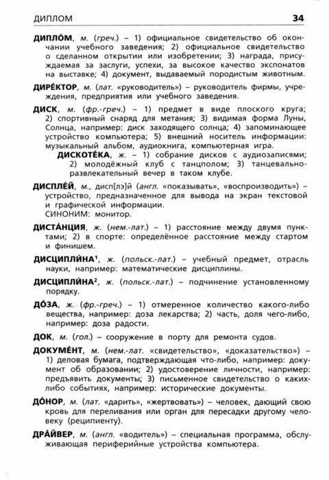 Иллюстрация 1 из 13 для Словарь иностранных слов | Лабиринт - книги. Источник: Лабиринт