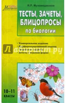 Тесты, зачеты, блицопросы по общей биологии. 10–11 классы