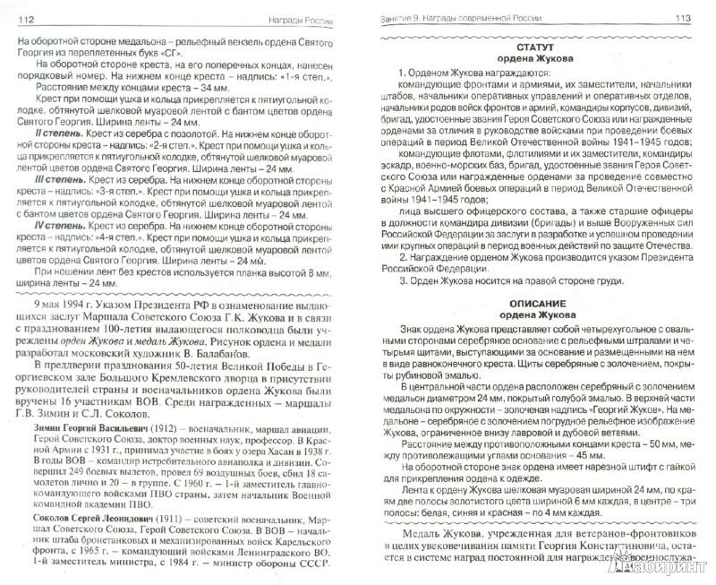 Иллюстрация 1 из 5 для Элективные курсы по истории. 8-11 классы - Наталья Дорожкина | Лабиринт - книги. Источник: Лабиринт