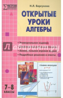 Открытые уроки алгебры. 7-8 классы