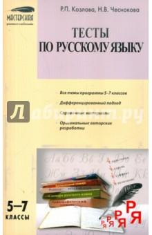 Гдз тематические тесты по русскому языку 5-7 класс шенкман