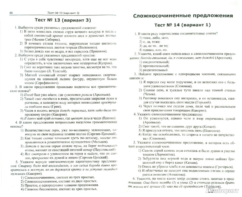 Гдз тематические тесты по русскому языку 5-7 класс шенкман базанова