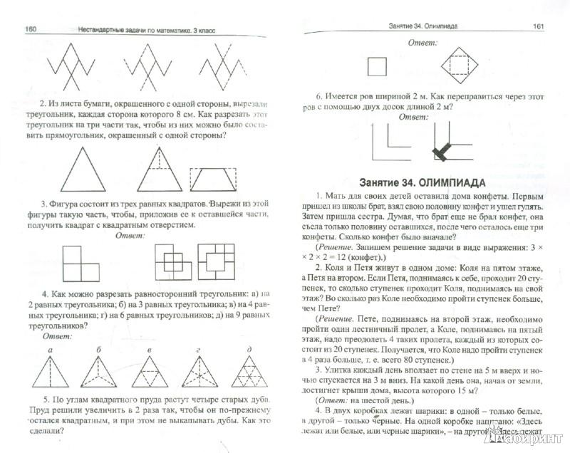 нестандартные задачи по математике 1 класс