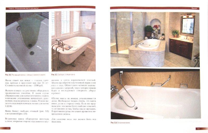 Иллюстрация 1 из 8 для Ваш загородный дом - Галкин, Галкина | Лабиринт - книги. Источник: Лабиринт