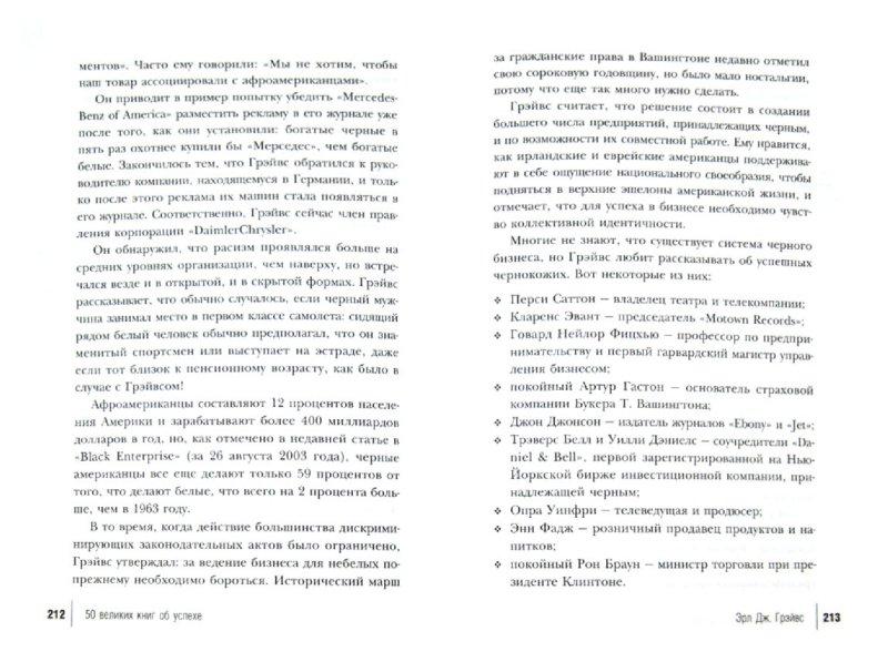 Иллюстрация 1 из 25 для 50 великих книг об успехе - Том Батлер-Боудон | Лабиринт - книги. Источник: Лабиринт