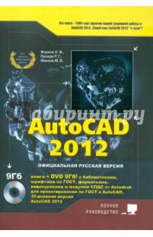 AutoCAD 2012 (+DVD с библиотеками, шрифтами по ГОСТ, модулем СПДС от Autodesk, форматками...)