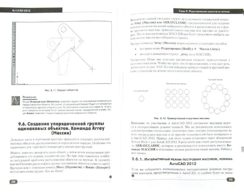 Иллюстрация 1 из 8 для AutoCAD 2012 (+DVD с библиотеками, шрифтами по ГОСТ, модулем СПДС от Autodesk, форматками...) - Жарков, Прокди, Финков | Лабиринт - книги. Источник: Лабиринт