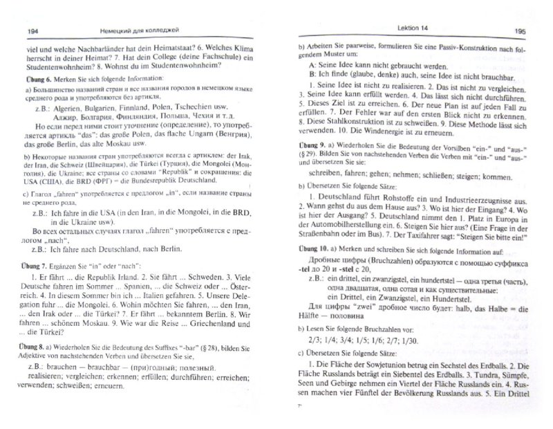 Гдз язык басова немецкий