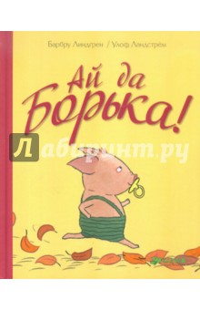 Ай да Борька!