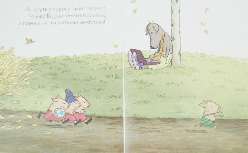 Иллюстрация 1 из 8 для Ай да Борька! - Барбру Линдгрен | Лабиринт - книги. Источник: Лабиринт