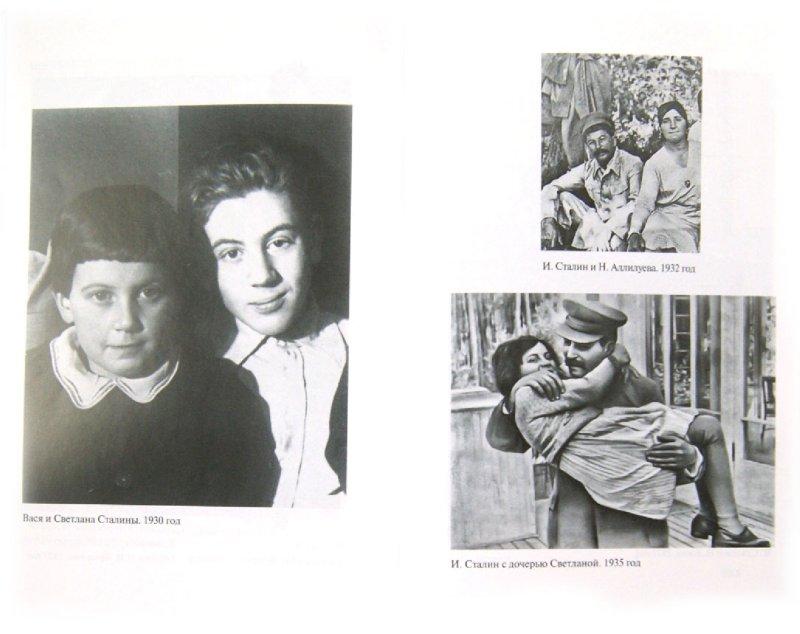 Иллюстрация 1 из 8 для Иосиф Сталин. Начало - Эдвард Радзинский | Лабиринт - книги. Источник: Лабиринт