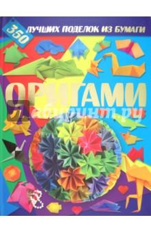 Оригами. 350 лучших поделок из бумаги