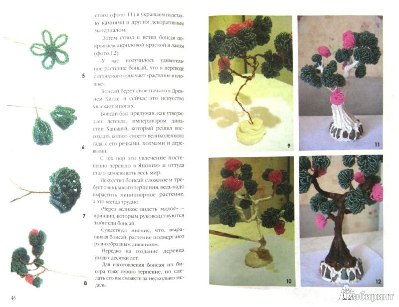 книги Цветные деревья из бисера - Морозова, Литке. из 1 для.  1. Иллюстрация.  Источник: Лабиринт.