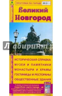 Карта-путеводитель: Великий Новгород