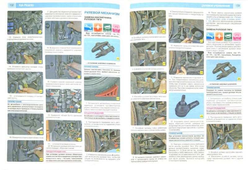 Иллюстрация 1 из 5 для Kia Picanto c 2004г/2007 рестайлинг. Руководство по эксплуатации, техническому обслуживанию и ремонт   Лабиринт - книги. Источник: Лабиринт