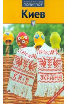 КиевПутеводители<br>Что такое Киев? Такой близкий к нам Киев, тем не менее, один из европейских городов. Здесь вас встретят аллеи цветущих каштанов, тихие улицы, порой поднимающиеся вверх под углом 40°, старинные храмы, модные бутики и разлитая в воздухе южная неспешность. Вы сможете посетить галерею современного искусства, при случае сходить на концерт, вдоволь нагуляться и, конечно, вкусно и недорого пообедать!<br>2-е издание, актуализированное.<br>