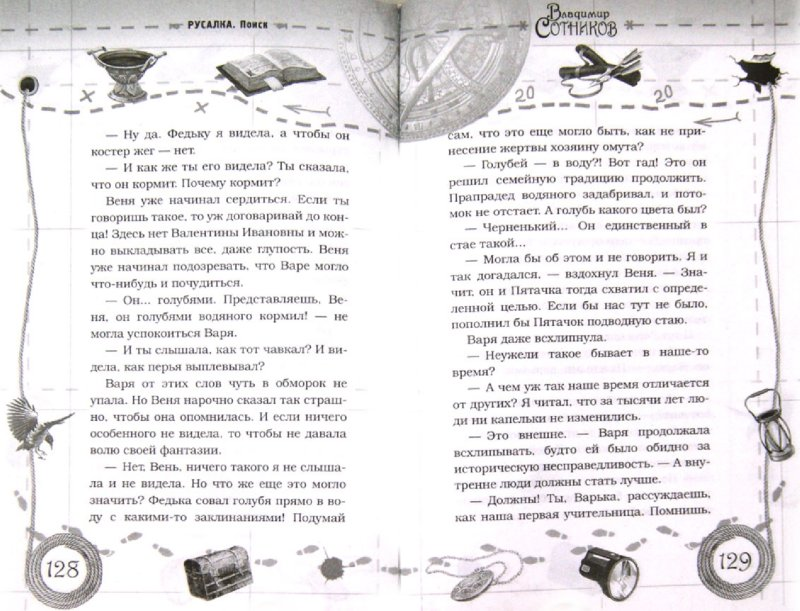 Иллюстрация 1 из 21 для Русалка. Поиск - Владимир Сотников | Лабиринт - книги. Источник: Лабиринт