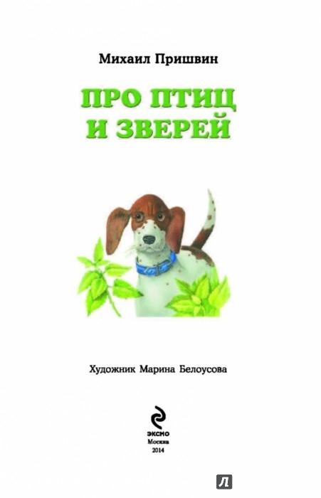 Иллюстрация 1 из 43 для Про птиц и зверей - Михаил Пришвин   Лабиринт - книги. Источник: Лабиринт