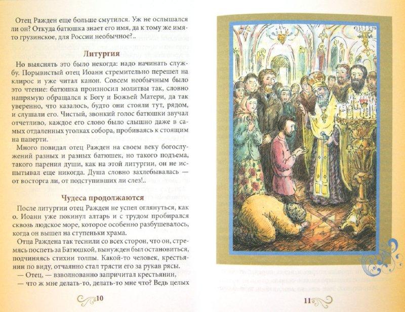 Иллюстрация 1 из 5 для Кронштадтский чудотворец - Н. Скоробогатько | Лабиринт - книги. Источник: Лабиринт