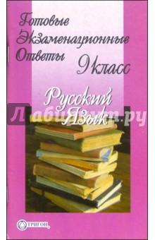 Готовые домашние ответы. Русский язык 9 класс