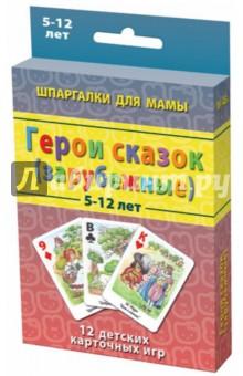 Герои сказок (зарубежные) 5-12 летКарточные игры для детей<br>50 карточек (карты, правила).<br>Развиваем память ребенка!<br>