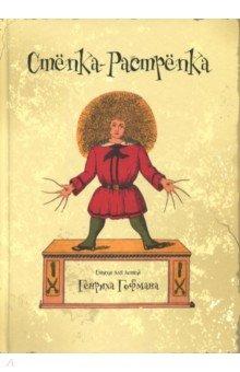 Степка  - растрепкаСказки зарубежных писателей<br>Эта книга была самой любимой книгой всех детей с середины 19 века. Еще бы! Это была первая книга, которая говорила с ними не назидательно, не патетично, а просто. Смешно. Удивительно. После нее - совершенно очевидно, почему надо слушаться взрослых...<br>