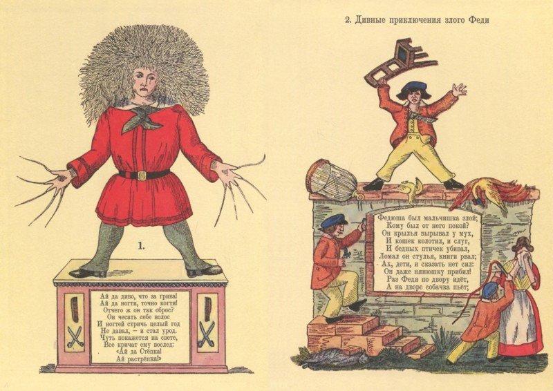 Иллюстрация 1 из 62 для Степка  - растрепка - Генрих Гофман | Лабиринт - книги. Источник: Лабиринт