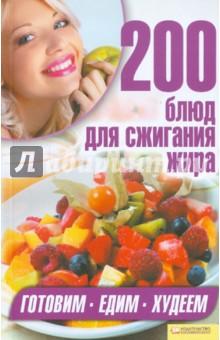 200 блюд для сжигания жира