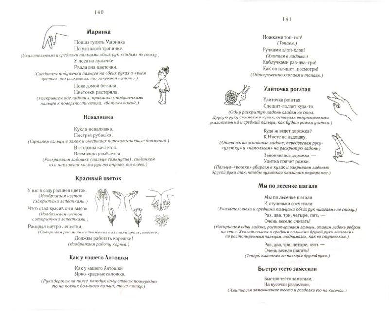 Иллюстрация 1 из 12 для 500 оригинальных пальчиковых игр - Татьяна Чернова | Лабиринт - книги. Источник: Лабиринт