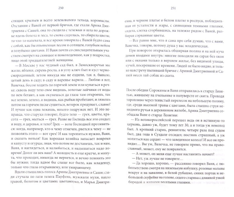 Иллюстрация 1 из 12 для Мои грехи, забавы юных дней. Запрещенная поэзия и проза русских классиков   Лабиринт - книги. Источник: Лабиринт