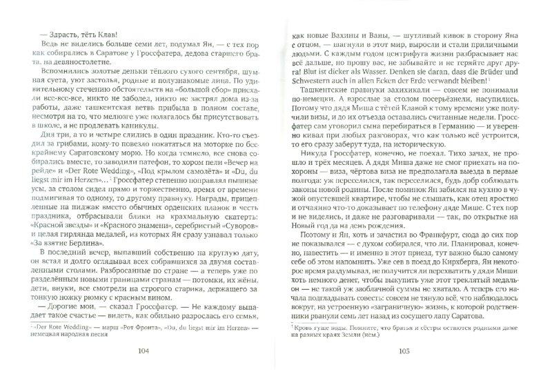 Иллюстрация 1 из 10 для Тени. Книга первая. Бестиарий - Иван Наумов | Лабиринт - книги. Источник: Лабиринт