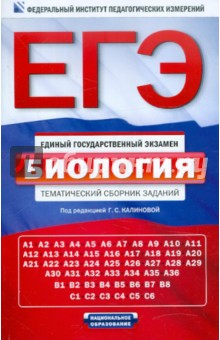 Калинова Галина Серафимовна ЕГЭ-12. Биология. Тематический сборник заданий