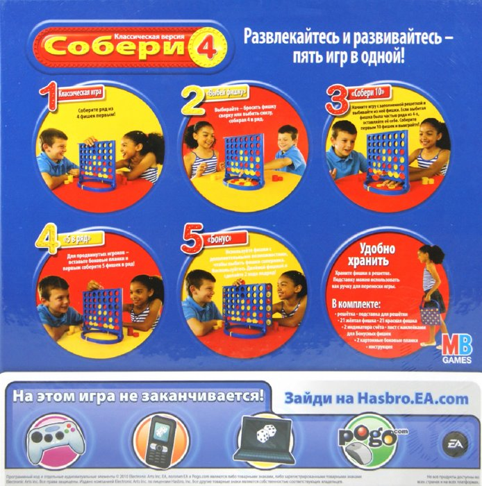 """Иллюстрация 1 из 10 для Игра """"Собери 4"""" (08417Н)   Лабиринт - игрушки. Источник: Лабиринт"""