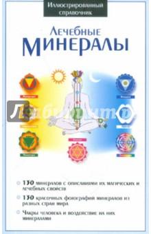 Лечебные минералы