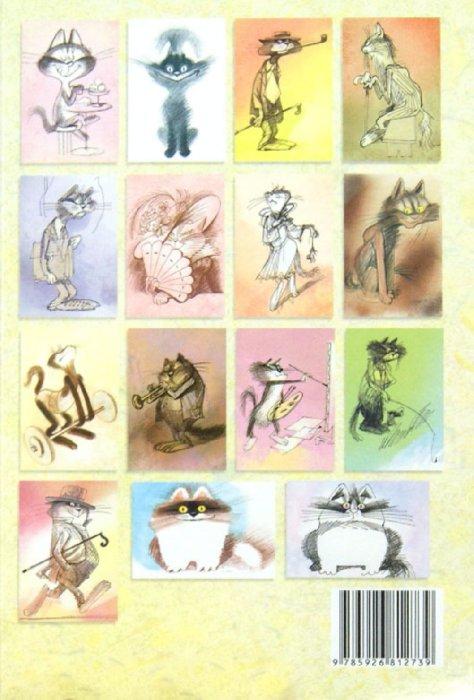 Иллюстрация 1 из 41 для Маэстро Кот. Набор открыток - Андрей Усачев | Лабиринт - сувениры. Источник: Лабиринт