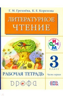 Литературное чтение. 3 класс. В 2-х частях. Часть 1. Рабочая тетрадь. ФГОС